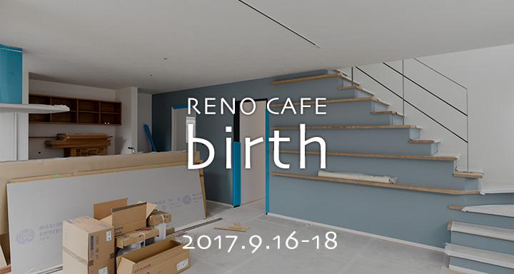 リノベス【RENOVES】 RENO CAFE BATON