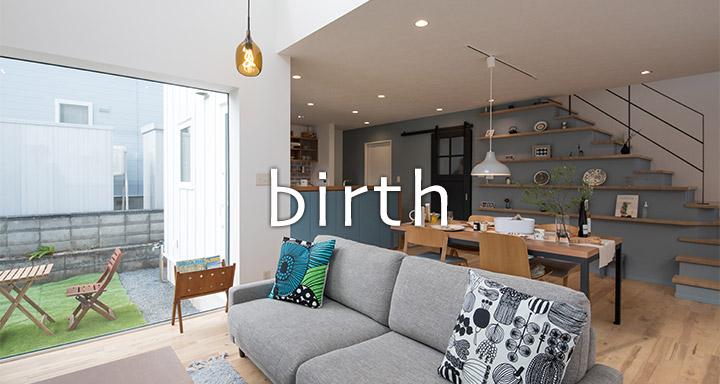 札幌市 中古住宅+リノベーション事例 birth