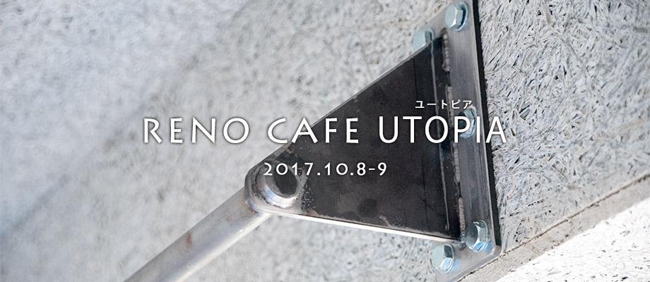 RENO CAFE UTOPIA