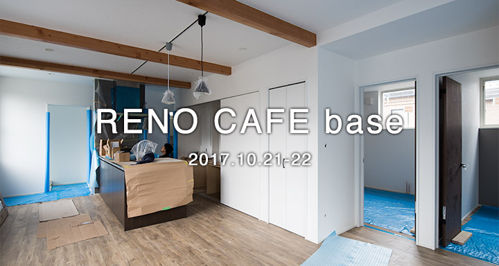 リノベス【RENOVES】 RENO CAFE base