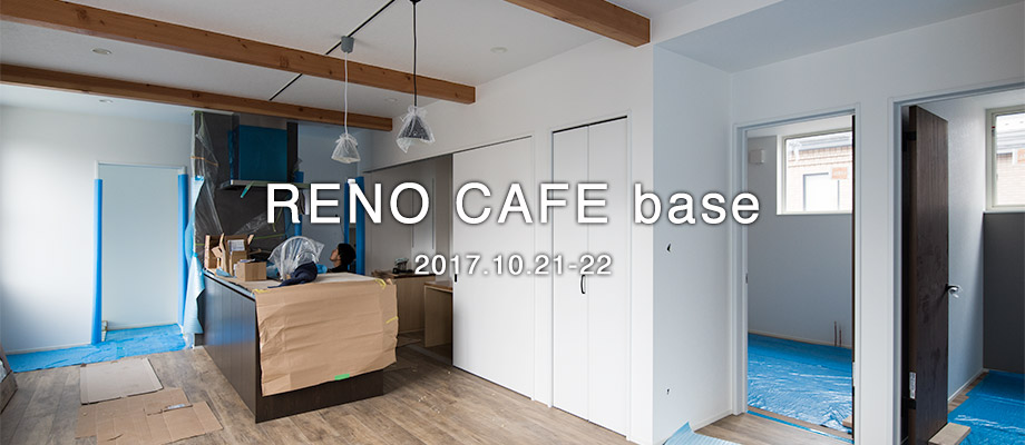 RENO CAFE base