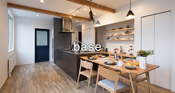 札幌市 中古住宅+リノベーション事例 base