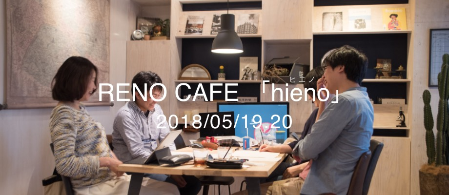 RENO CAFE「hieno」