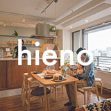 hienoの中古住宅+リノベーション