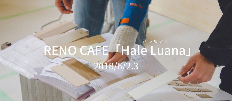 RENO CAFE「Hale Luana」