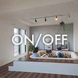 ON/OFF(オンオフ)の中古マンション+リノベーション事例