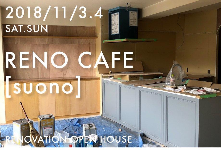 リノベス【RENOVES】 RENO CAFE suono(スオーノ)
